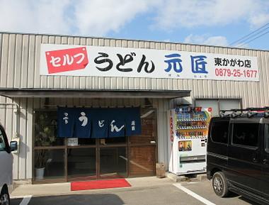 Gensyou01