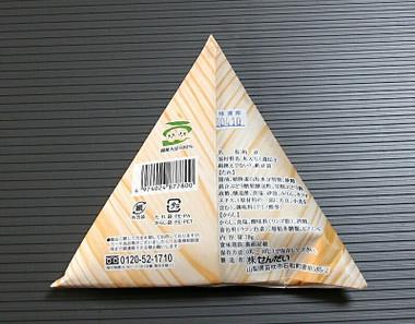 Nattoukaikoma02