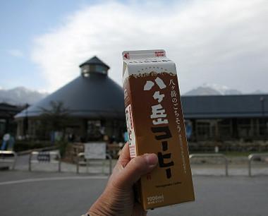 Yatsugatakecoffe01