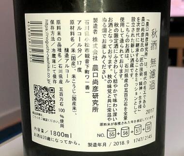 Akizake03