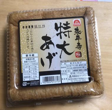 Eiheijitokudaiage01
