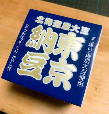 Fukuitokyonattou01