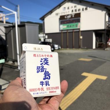 Awajishimamilk01