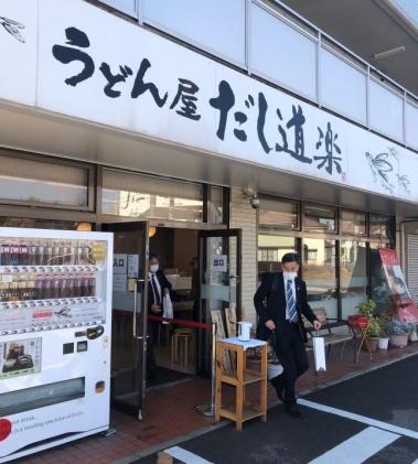 Dashidouraku04