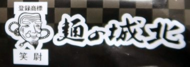 Hagurosoba03