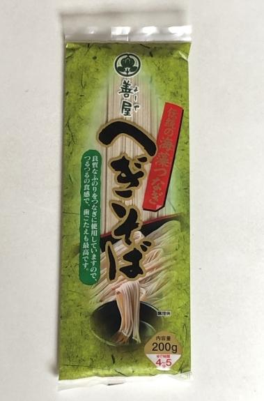 Hegisobayoshiya01