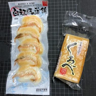 Himikamaboko02