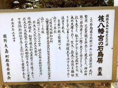 Ikadahachiman01