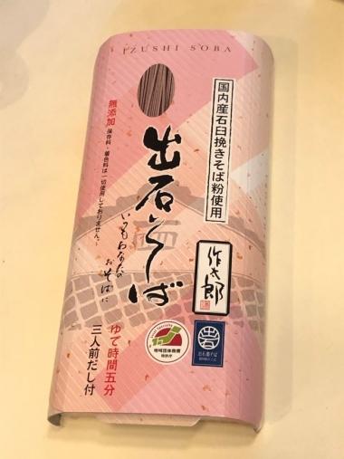 Izushisoba01