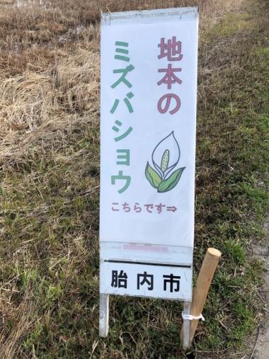 Jimotomizubasyou04