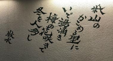 Kusunoyu2