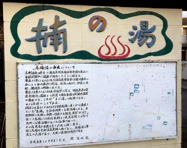 Kusunoyu5