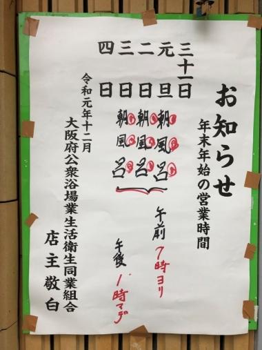 Nishikionsen02