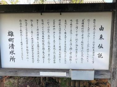 Omachishimizu02