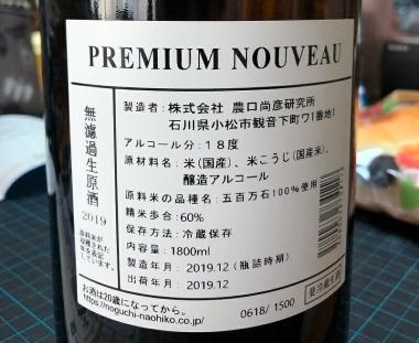 Premiumnouveau02