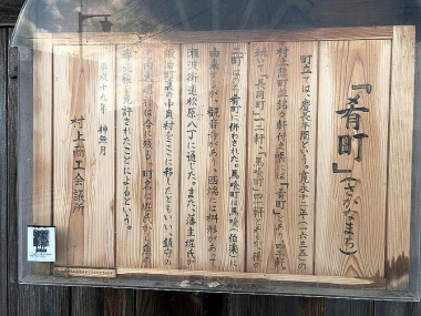Sakanamachi