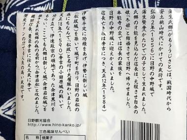 Shigadaiichi02