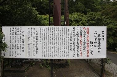 Syoryakuji01