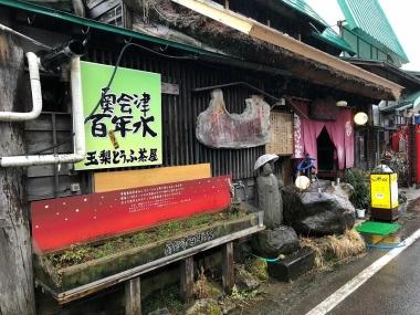 Tamanashitoufu01