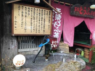 Tamanashitoufu02