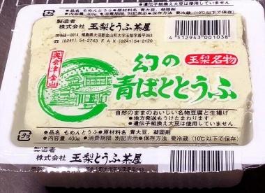 Tamanashitoufu04