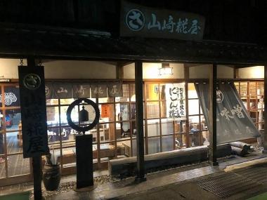 Yamazakikouji01