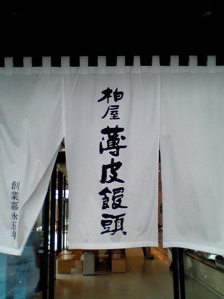 kashiwaya.jpg
